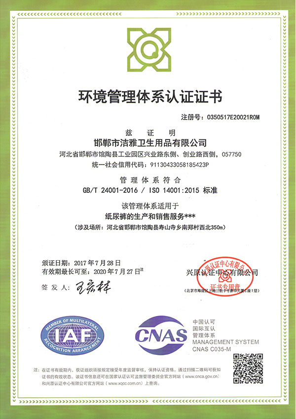 ISO14000 Environmental management syste...